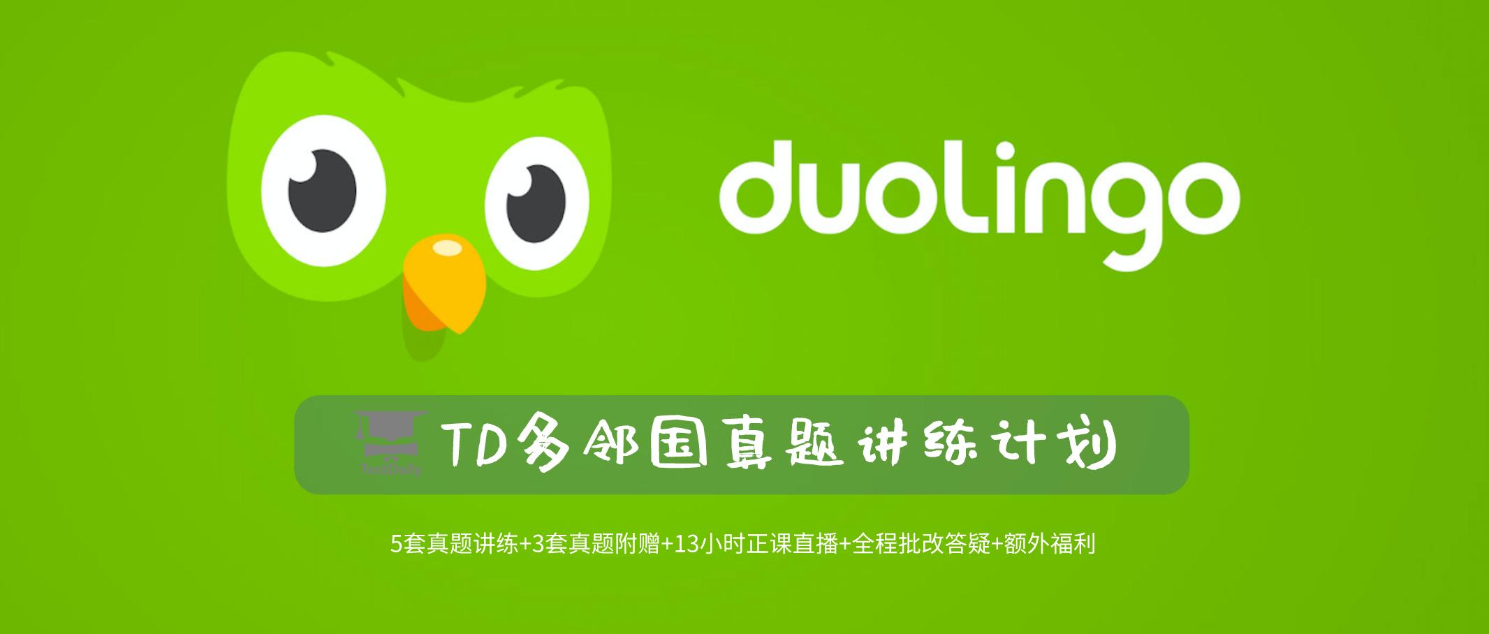 多邻国考试真题你真的会用吗?duolingo真题精讲计划,8天时间高效备考,成功分手多邻国!