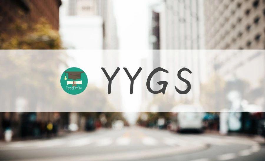 耶鲁大学YYGS夏校大揭秘:报名条件/申请材料/SAT、托福成绩/申请建议/夏校花费/推荐信