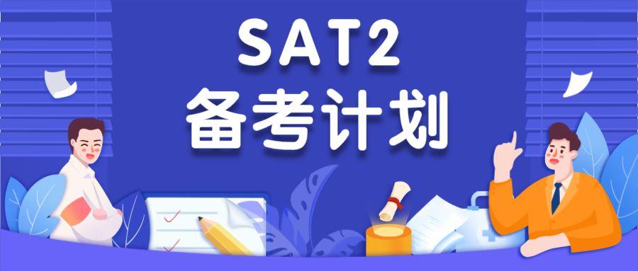 7月「SAT2备考计划」上线了,备考一个月,一次就上岸!SAT2暑期线上培训课程等你来