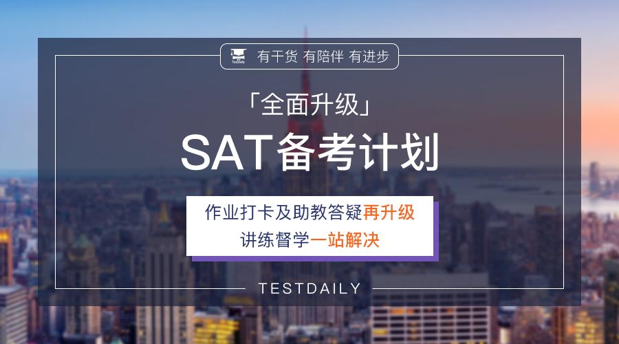 SAT线上培训课程再升级:名师授课/助教答疑/作业打卡/教材升级,帮你系统掌握SAT知识体系,拿高分!