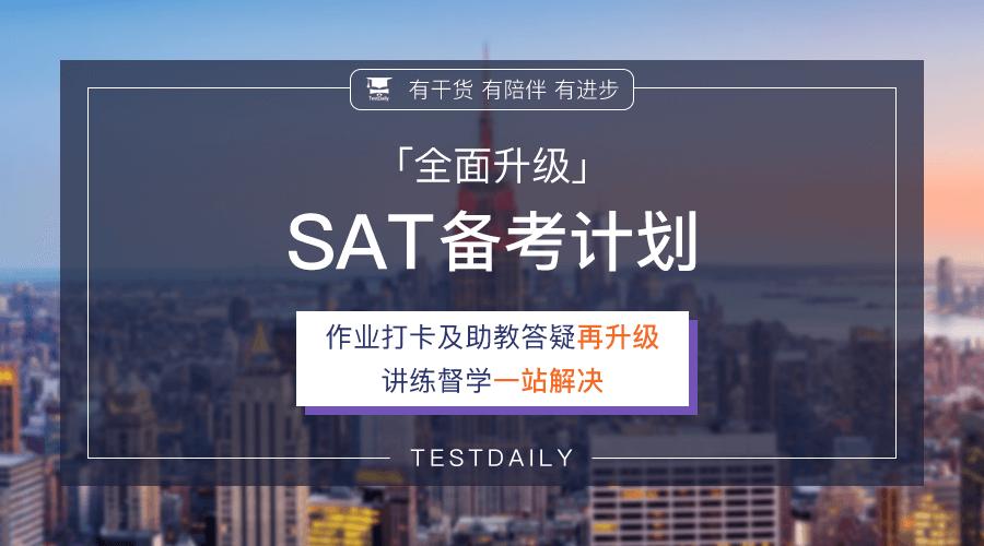 2020年6月SAT备考培训课程再升级!全新资料和授课系统/新增作业逐题讲解-暑期备考一个月,轻松搞定SAT!