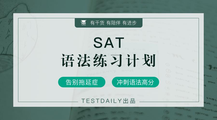 7月份SAT语法培训课程即将上线!SAT真题练习,名师逐题讲解,传授解题技巧方法,20天冲刺350+