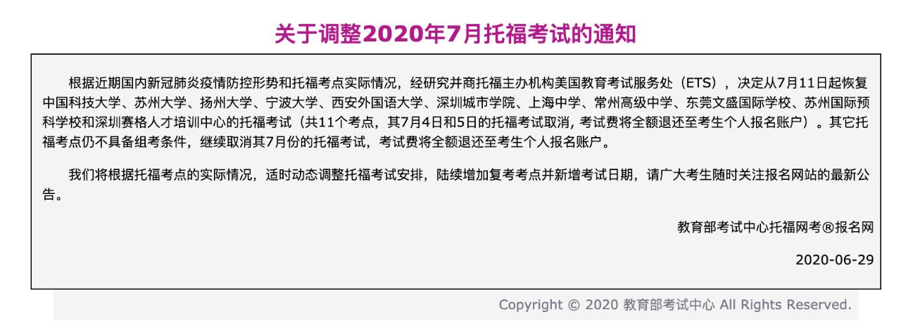 2020年7月份部分地区恢复线下托福及雅思考试的通知