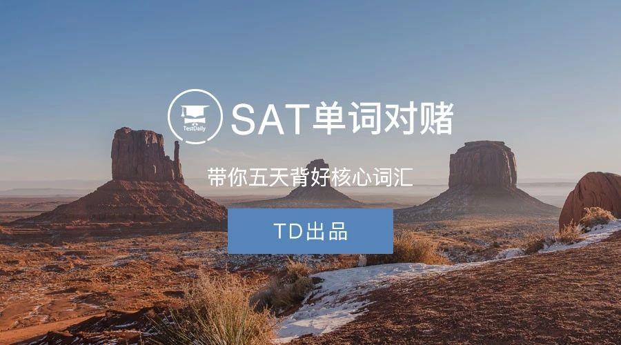 新SAT高频真题词汇-SAT单词这样背才不痛苦!5天时间,轻松掌握SAT考试核心词汇