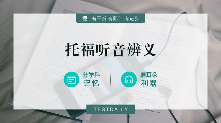 6月13/14日,托福听力培训「听音辨义」如约进行:磨耳朵练脑速,7天冲刺无障碍听力