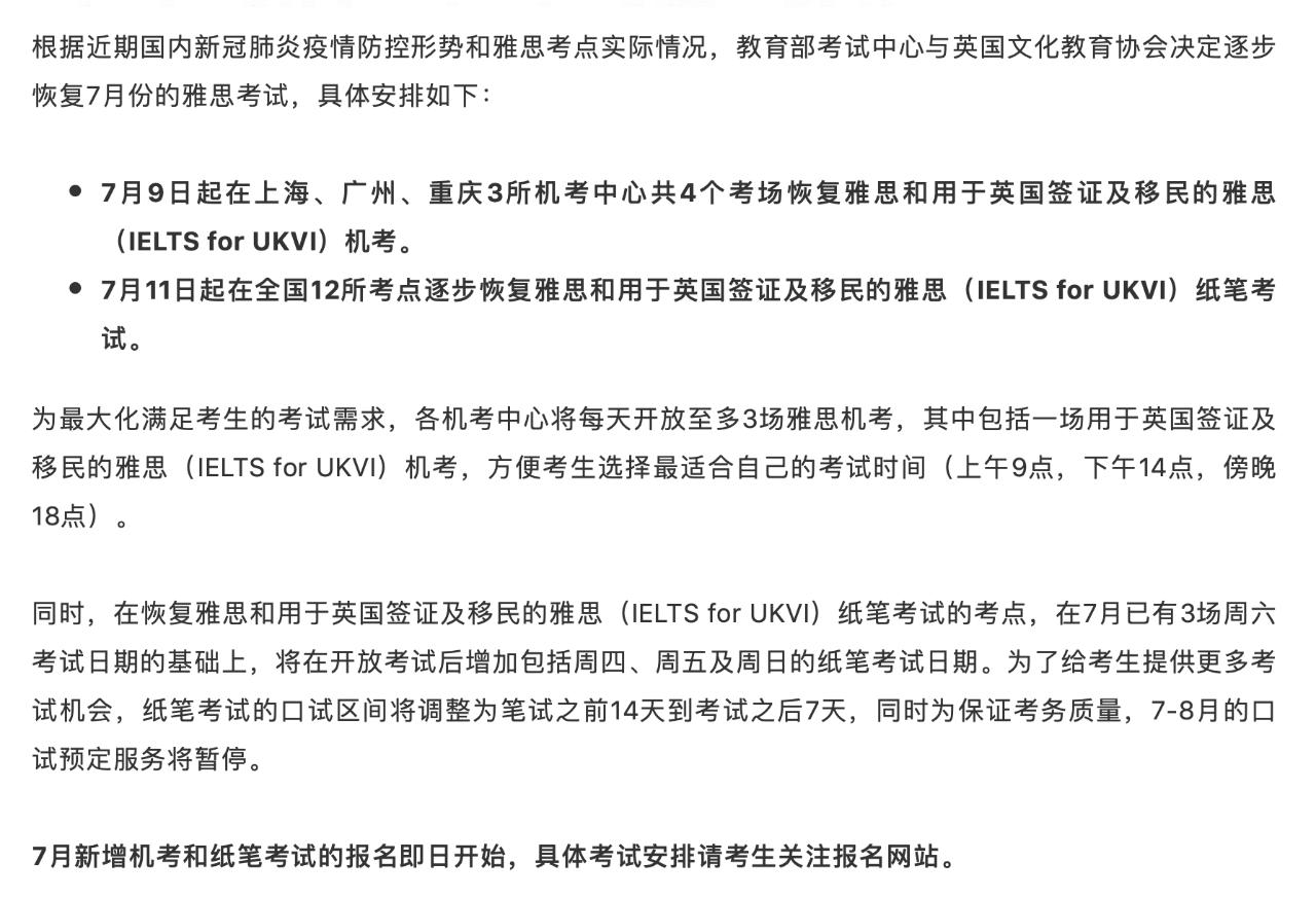 2020年7月部分地区恢复雅思及托福考试通知