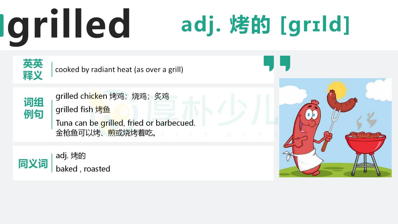 KET分类词汇表第9期学习:food and drink (3)-英英释义/词组/例句/音频|剑桥KET词汇轻松学