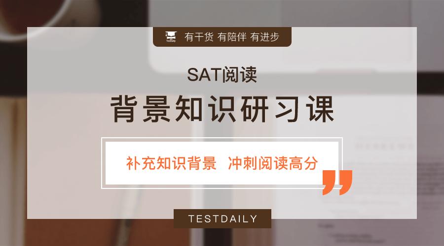 "SAT阅读""读不懂""怎么办?你需要补充""知识背景""-SAT阅读背景知识研习课,历史/科学/小说背景知识轻松掌握"