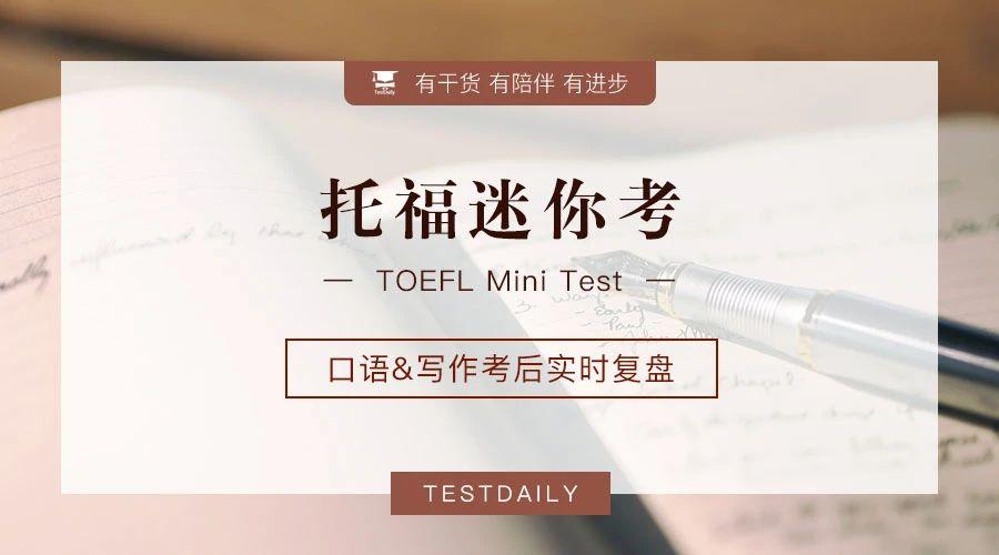 托福模拟考试:模拟真实做题界面,机器自动批改,助教一对一点评口语,只需9元检验托福真实水平
