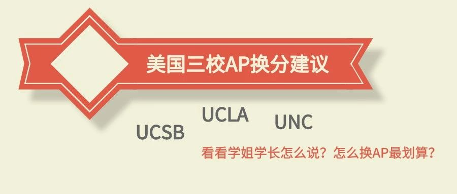UCSB/UCLA/UNC支持AP换分吗?AP换分政策是什么?怎么换分最划算?-学长学姐传授美国大学AP换分经验