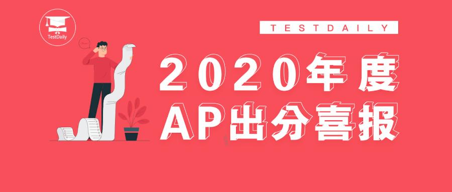 2020年AP出分,我们给学生发出了12万元的5分奖!|AP培训课程