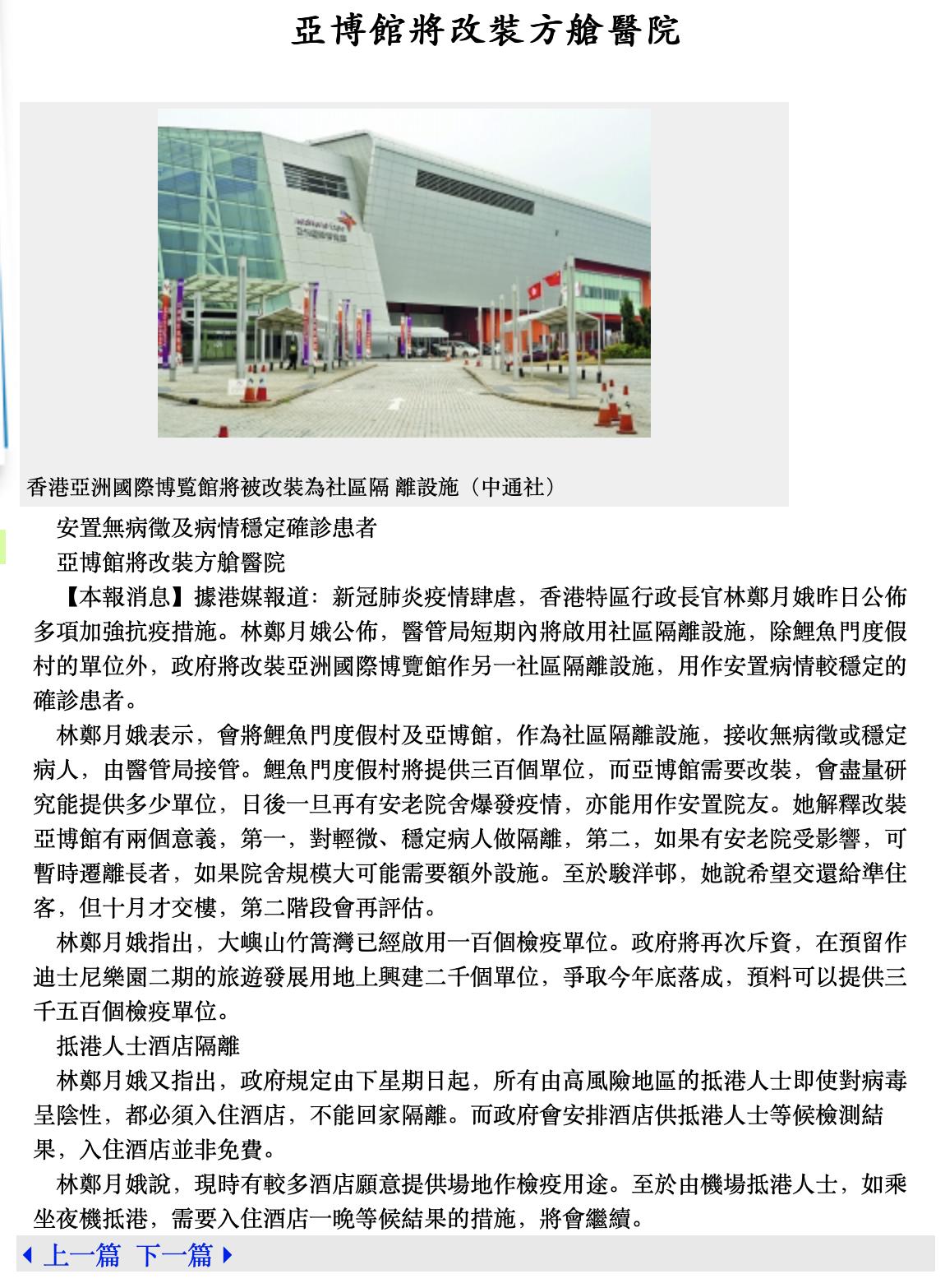 2020年香港8月SAT考试恐取消,亚博考场将变方舱医院|附亚洲/大洋洲/美洲各国家最新出入境政策