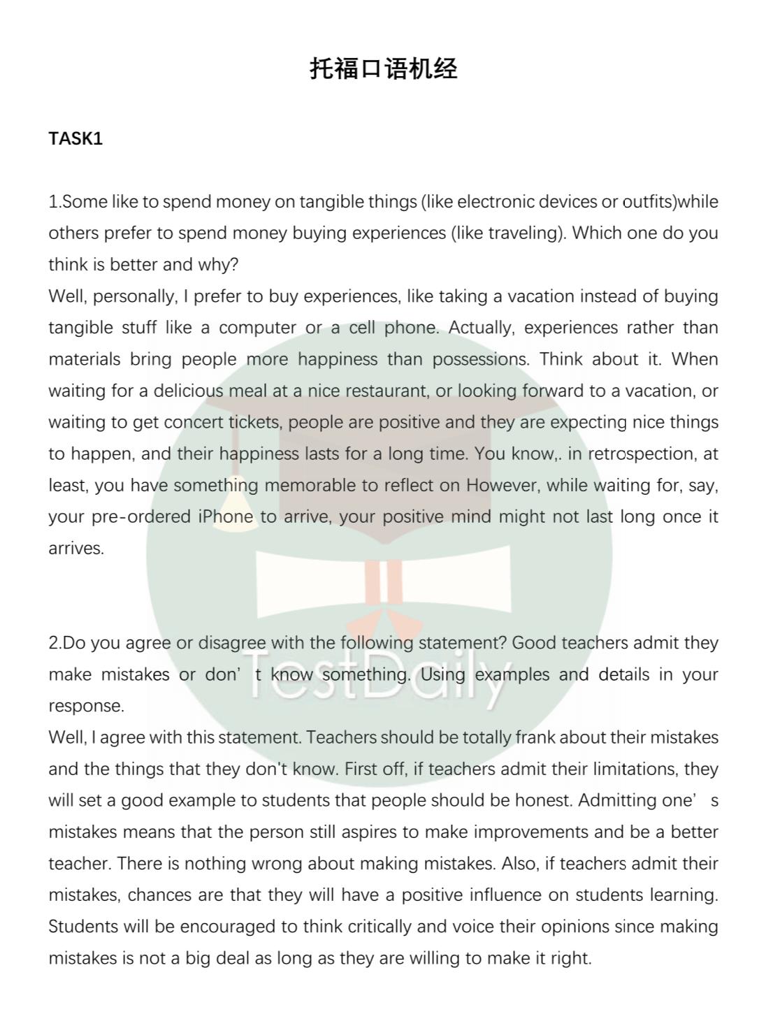 2020年7月11日托福口语机经免费下载