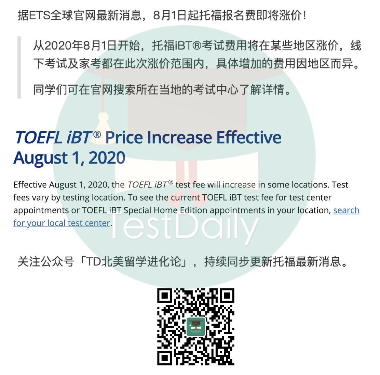 ETS官方发布通知,8月起托福报名费即将涨价通知
