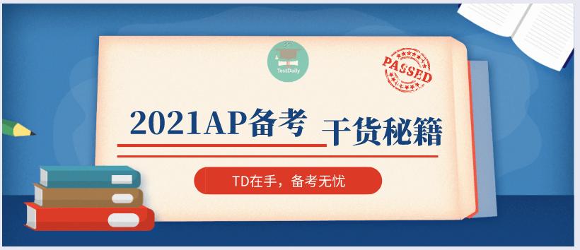 2021年AP各科备考资料免费下载-【2021年AP备考交流群】:有干货,有陪伴|AP备考资料合集免费下载