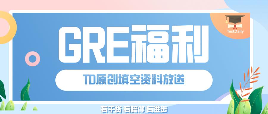 GRE填空机经「三空联动题」,这样分析才正确-《GRE三空联动题合集》,一次性突破GRE填空题 GRE备考资料免费下载