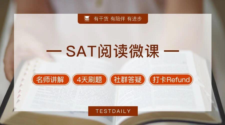 SAT阅读高分攻略:SAT阅读自然科学类文章结构是什么?有哪些考点?如何正确运用答题技巧?-SAT阅读培训课