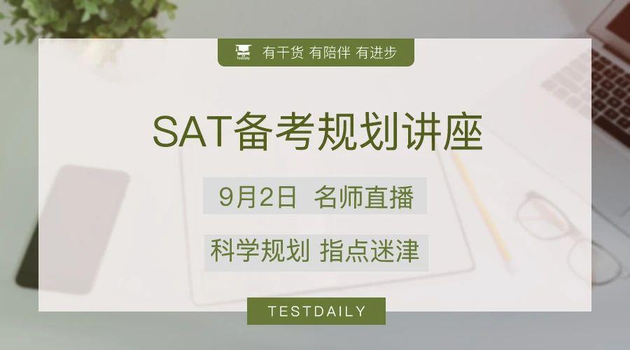2020年9/10/12月SAT考试能正常进行吗?哪些地区有望考试?是否要准备无标化申请?-SAT备考规划讲座给你答案
