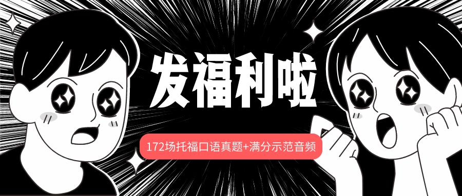 2016-2020年172场托福口语真题及满分示范音频免费下载!托福口语真题资料免费下载-托福考试资料免费下载
