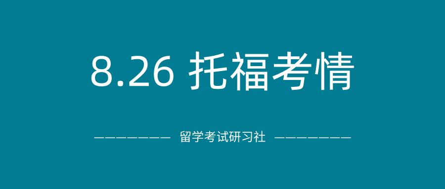 2020年8月26日托福考试真题回顾-口语写作真题答案免费下载:大量旧题重复,分手托福的最佳时机到了?!