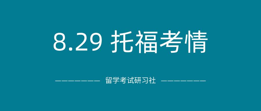 2020年8月29日托福考试真题回顾-口语写作真题答案免费下载:考试难度一般,听力终于善待我了?