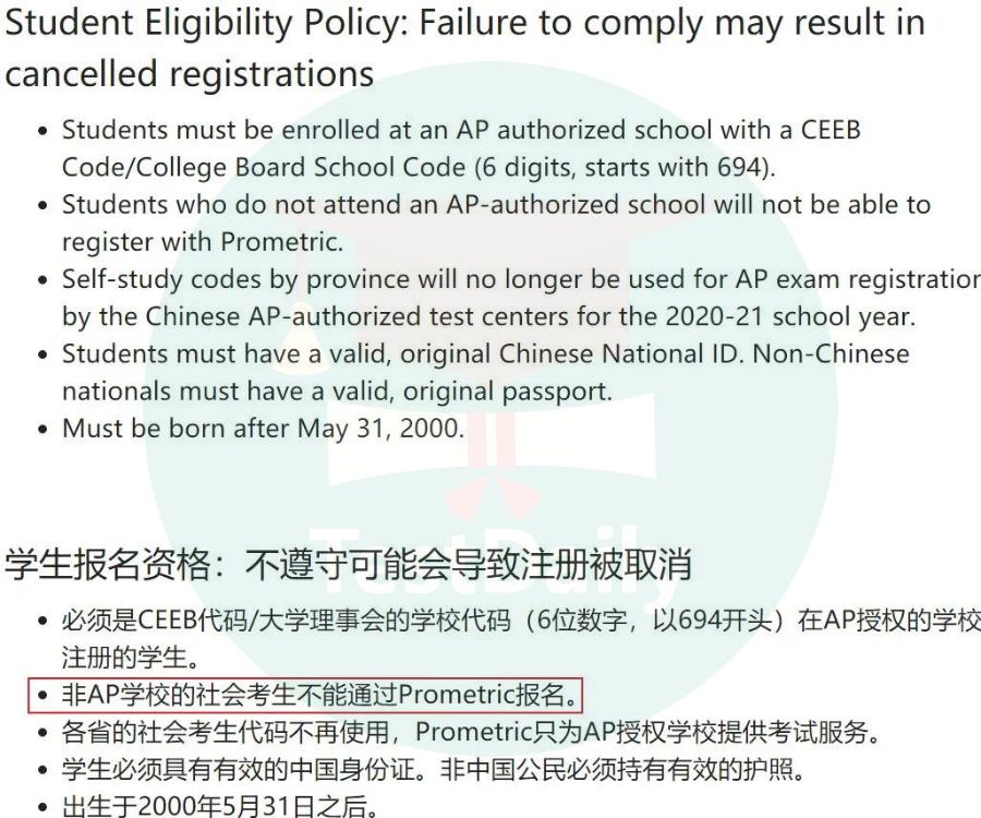 最新!2021AP中国大陆报考须知出炉!新AP China官网宣布目前不接受内地社会考生报名