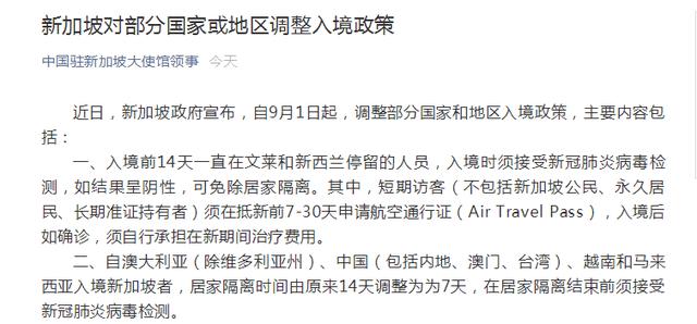 2020年9月1日起,中国入境新加坡只需隔离7天!|SAT考位查询-SAT放考位提醒服务