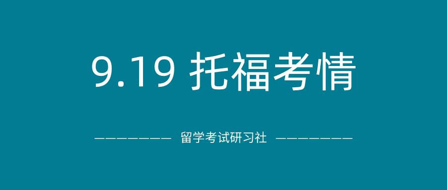 2020年9月19日托福考试真题回顾-口语写作真题答案免费下载:ETS题库又又又挖穿了,旧题们组团出征!