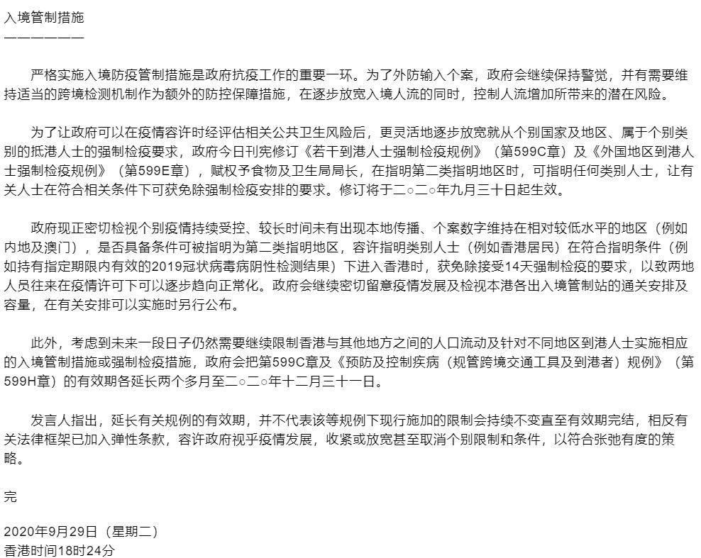 重磅!2020年香港入境通关禁令又延长至12月31日 !大陆考生今年还有SAT考试机会吗?