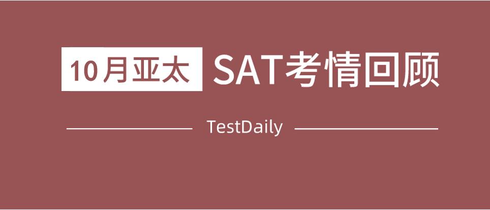 2020年10月亚太SAT考情回顾:阅读难度不高,语法略难,你参加考试了吗?