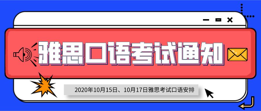 2020年10月15和17日雅思口语考试安排最新通知!-雅思口语题库资料免费下载