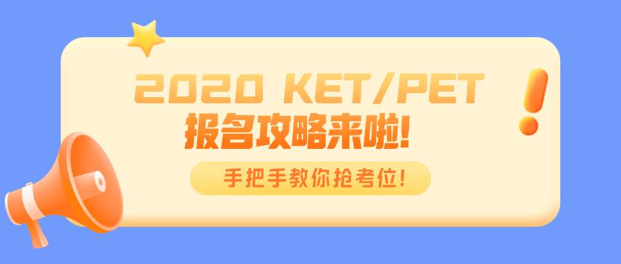 2020年12月份KET/PET纸笔考试报名开始了!这份KET/PET报名流程和抢考位攻略请查收!