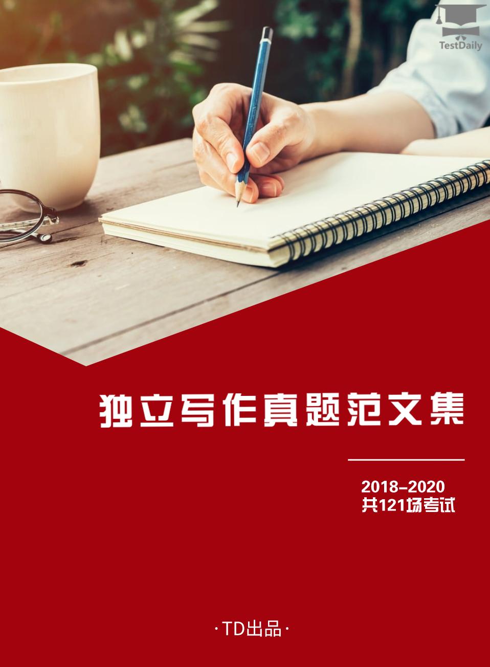 2018-2020年121篇托福独立写作真题范文合集免费下载-托福写作真题+高分范文汇总资料免费下载