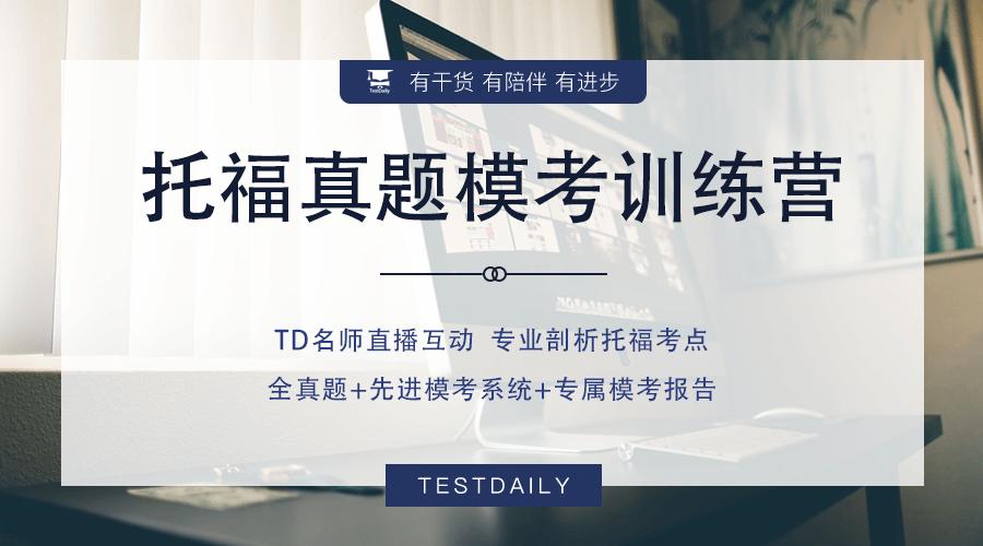 托福在线真题+TPO模考:专业老师讲解,口语写作人工批改,个性化考试报告,托福考前查缺补漏!