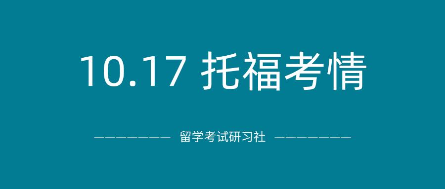 2020年10月17日托福考试真题回顾-口语写作真题答案免费下载:阅读终于简单,口语拉胯了,分手下次一定!