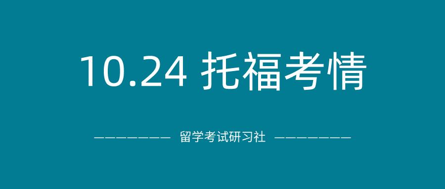 2020年10月24日托福考试真题回顾-口语写作真题答案免费下载:整体难度不高,独立题目也太长了吧!