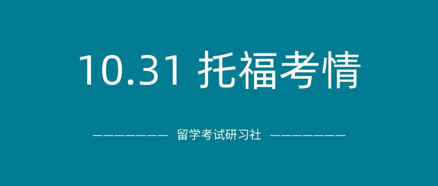 2020年10月31日托福考试真题回顾-口语写作真题答案免费下载:今日份考试再命中!一直命中一直爽!