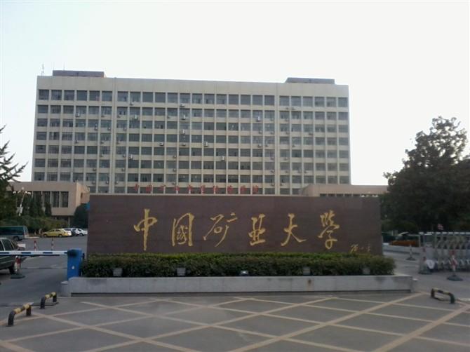 中国矿业大学托福考场怎么样?周边酒店有哪些推荐?-托福考场测评