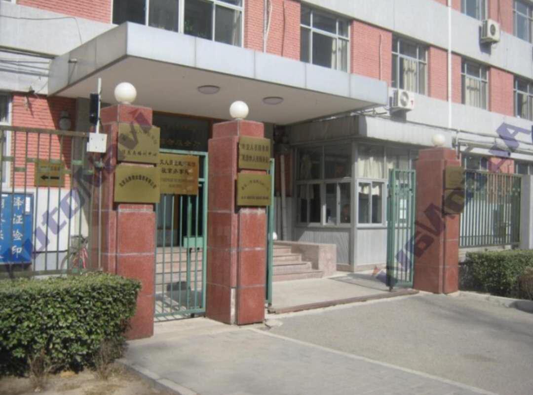 北京外交人员服务局信息与培训中心托福考场测评:考场位置/考试设备/考点评价