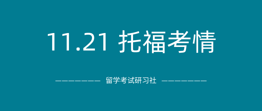 2020年11月21日托福考试真题回顾-口语写作真题答案免费下载:命中原题厉害了,我大托福何时才能上热搜!