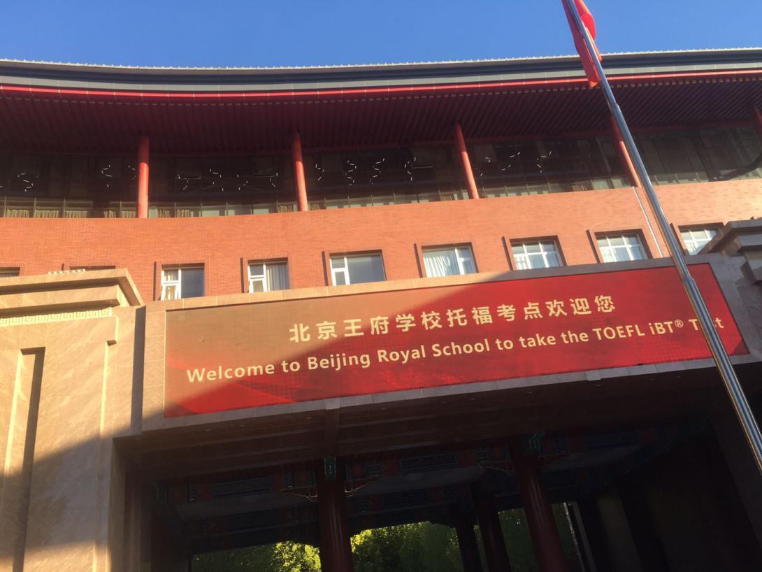 北京王府学校托福考点怎么样?托福考场情况介绍及考点测评