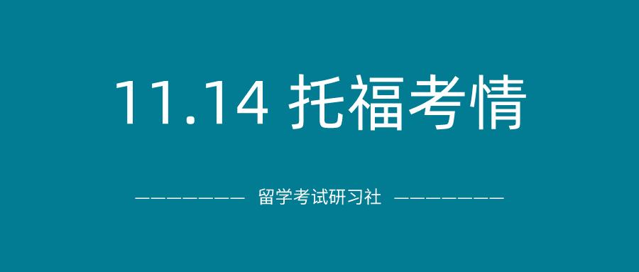 2020年11月14日托福考试真题回顾-口语写作真题答案免费下载:依旧是原题