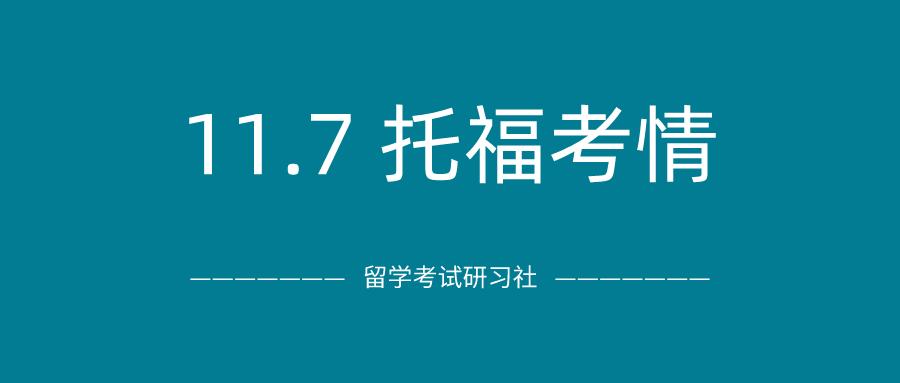 2020年11月7日托福考试真题回顾-口语写作真题答案免费下载:原题来袭,今日考试你成功分手了吗?