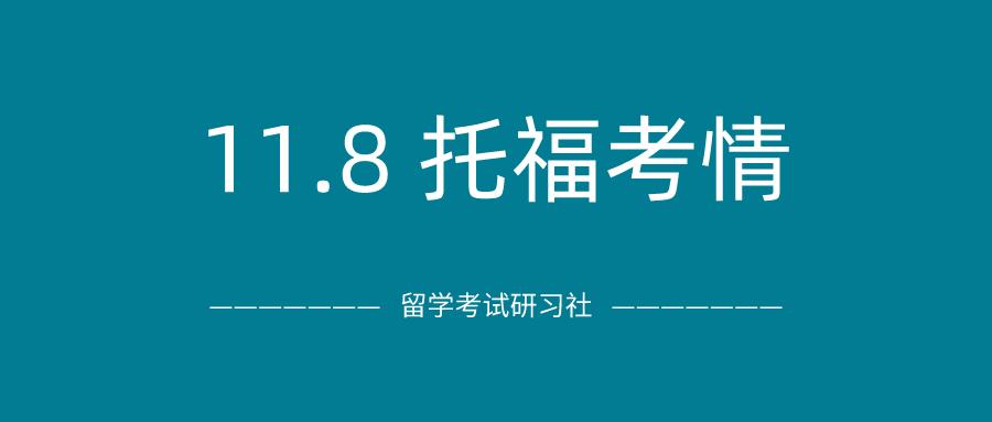 2020年11月8日托福考试真题回顾-口语写作真题答案免费下载:独立口语&写作+综合写作全是旧题!
