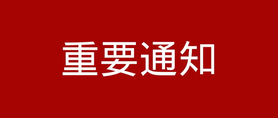 NEEA发布通知:2020年11月和12月KET/PET青少版考试,云南师范大学实验中学考点取消