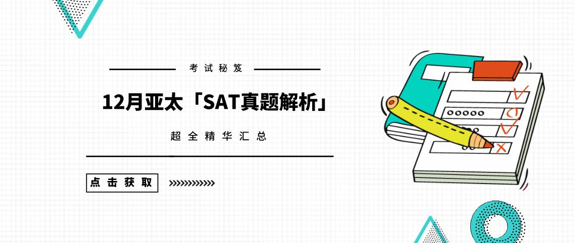 2020年12月亚太「SAT真题和答案解析」新鲜出炉,免费下载领取!