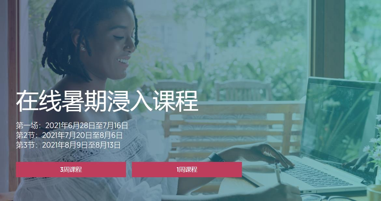2021年哥伦比亚大学夏校:Online Summer Immersion Programs 暑期在线沉浸营