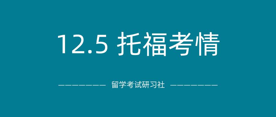 2020年12月5日托福考试真题回顾-口语写作真题答案免费下载:新题型猝不及防,考试难度不一般!