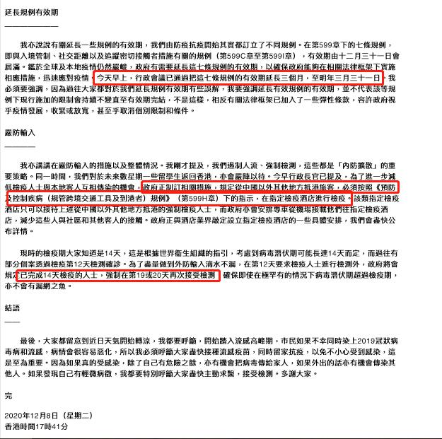 重磅!香港强制检疫有效期延长至2021年3月31日