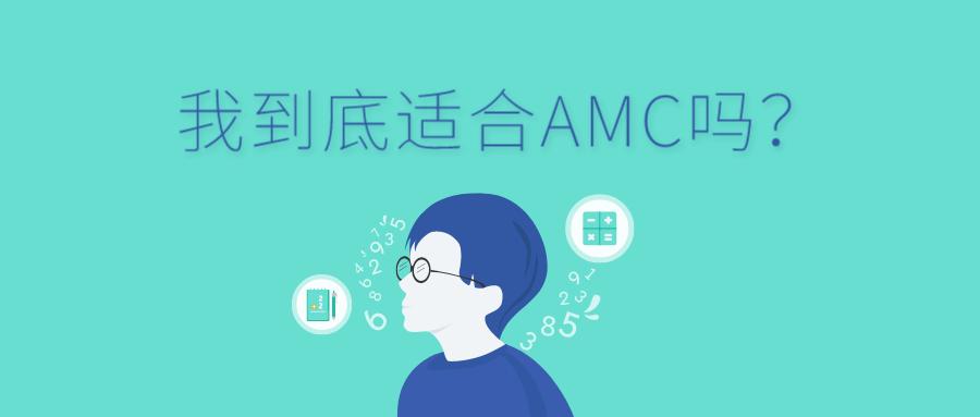 AMC美国数学竞赛,与国内数学竞赛到底有何不同?哪种学生适合参加AMC竞赛?